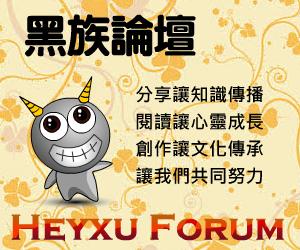 Heyxu 黑族論壇